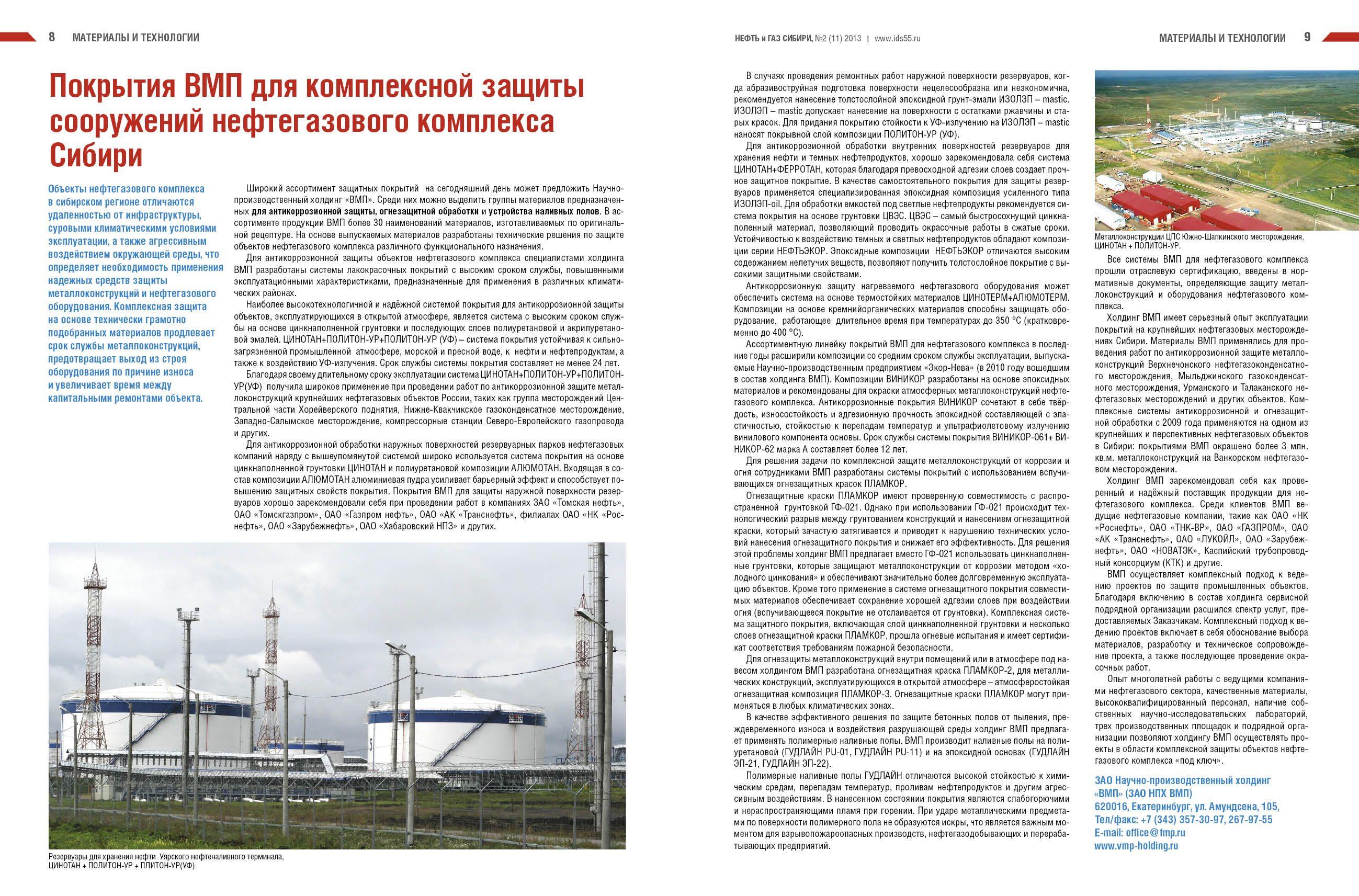 журнал цветные металлы 2012год